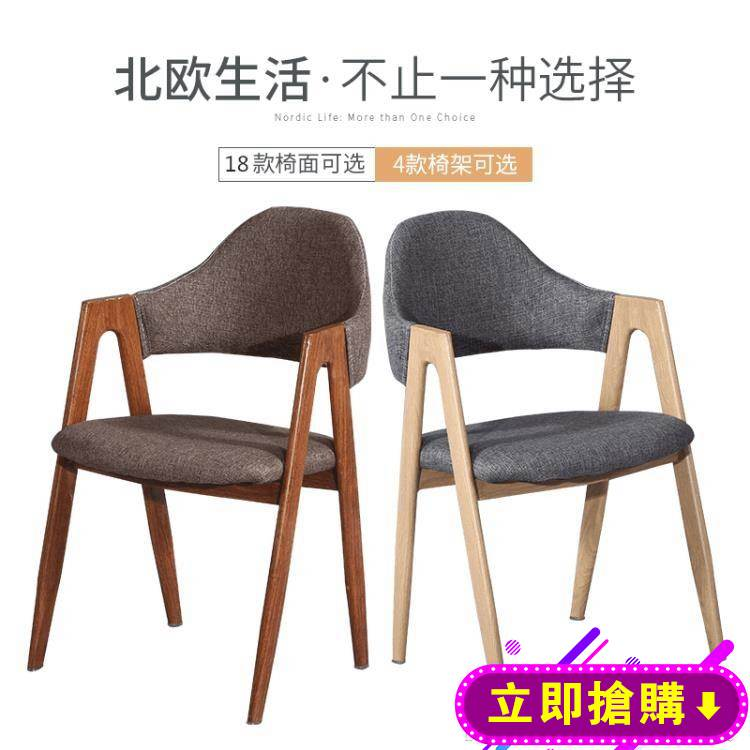 北歐餐椅a字椅家用簡約凳子書桌靠背椅子網紅餐廳奶茶咖啡店桌椅 免運