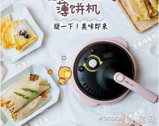 電餅鐺小熊薄餅機家用小型博餅春餅機春卷皮電餅鐺千層皮烙餅鍋煎