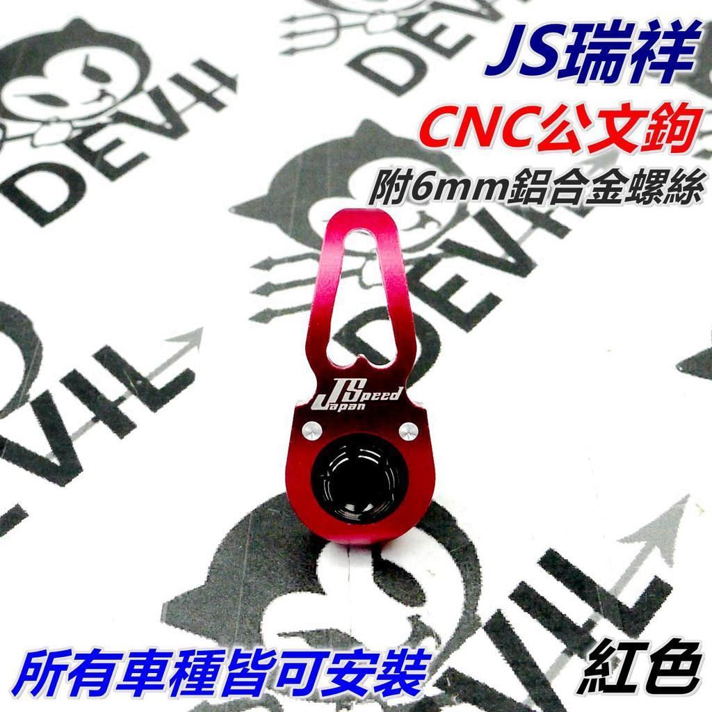 JS CNC公文掛勾 掛勾 掛鈎 置物鉤 附6mm鋁合金螺絲 紅色 適用所有車種 部分車種需修改加墊片才可安裝