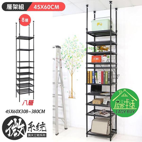 居家生活easy buymit微系統頂天立地菱形網收納架 45x60x308~380cm八層