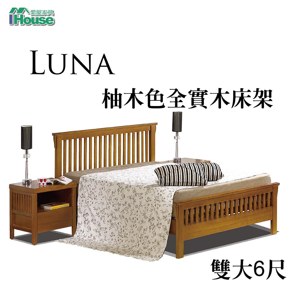 ihouse-魯娜 柚木色全實木床架 雙大6尺