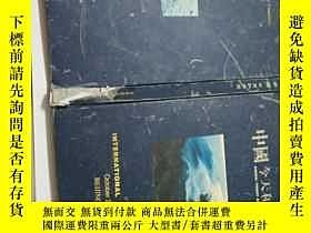 二手書博民逛書店罕見中國今天和未來Y15211 2003國際金融論壇組委會 嘉蘭