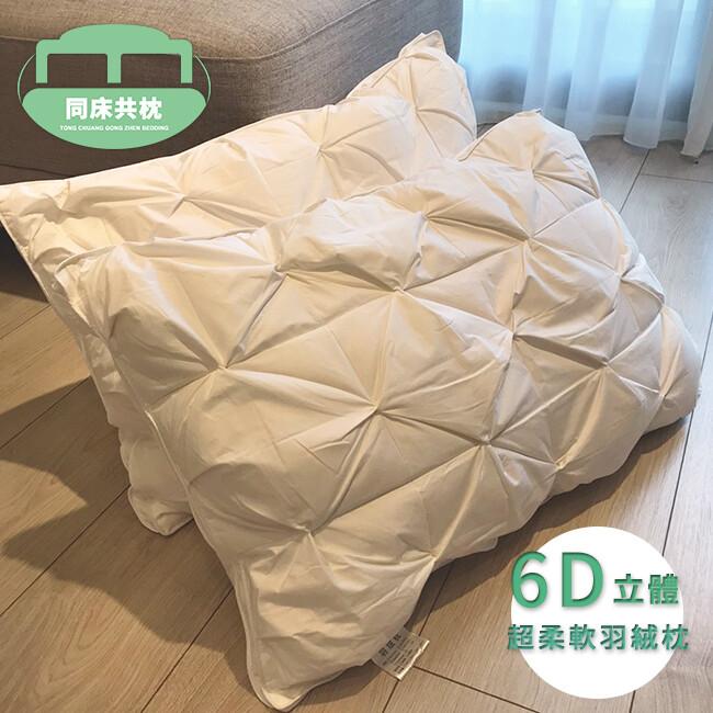 同床共枕 6d立體超柔軟羽絨枕