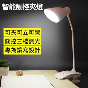 夾式/立式LED護眼檯燈 (USB充電)白色
