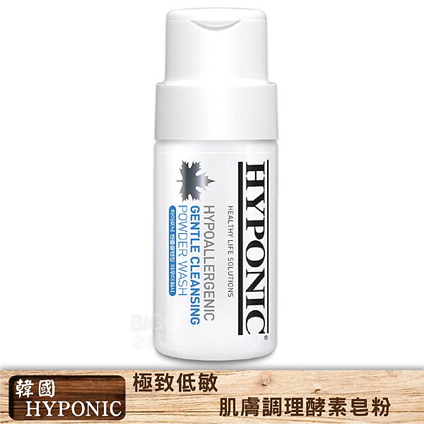 【韓國NO.1】HYPONIC 極致低敏 肌膚調理酵素皂粉 70g木瓜酵素 去角質 淚腺淡化 寵物 毛小孩 膠原蛋白