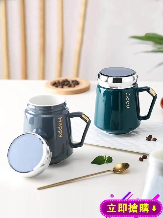 北歐ins鏡面帶蓋陶瓷水杯女男生辦公室茶杯簡約咖啡家用馬克杯子 免運