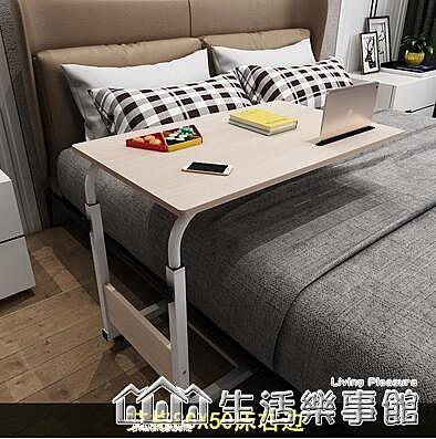 包郵筆記本電腦桌家用桌床邊升降移動桌宿舍懶人桌書桌寫字桌子 NMS生活樂事館