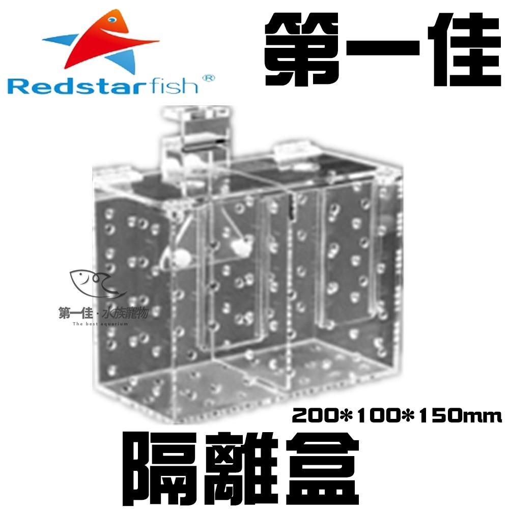 紅海星 red starfish 高質量隔離盒 附活動門與活動隔間 rm/rf-2s