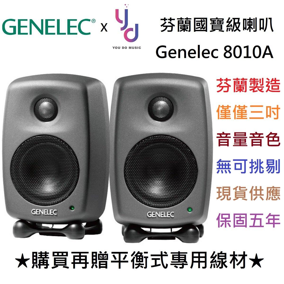 現貨免運 五年保固  贈專用線材 公司貨 Genelec 8010A AP 芬蘭製造 3吋 監聽喇叭 一對 錄音室 宅錄