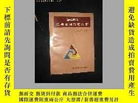 二手書博民逛書店罕見海峽兩岸債與合同制度比較Y25717 王克衷 主編 上海社會