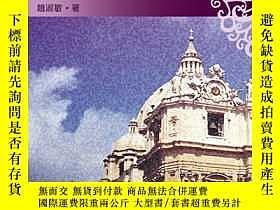 二手書博民逛書店罕見肖邦旅社Y188953 趙淑敏 秀威信息科技 ISBN:97