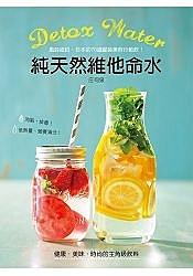 Detox water純天然維他命水:風靡紐約、日本的70道罐裝美容行動飲,消脂