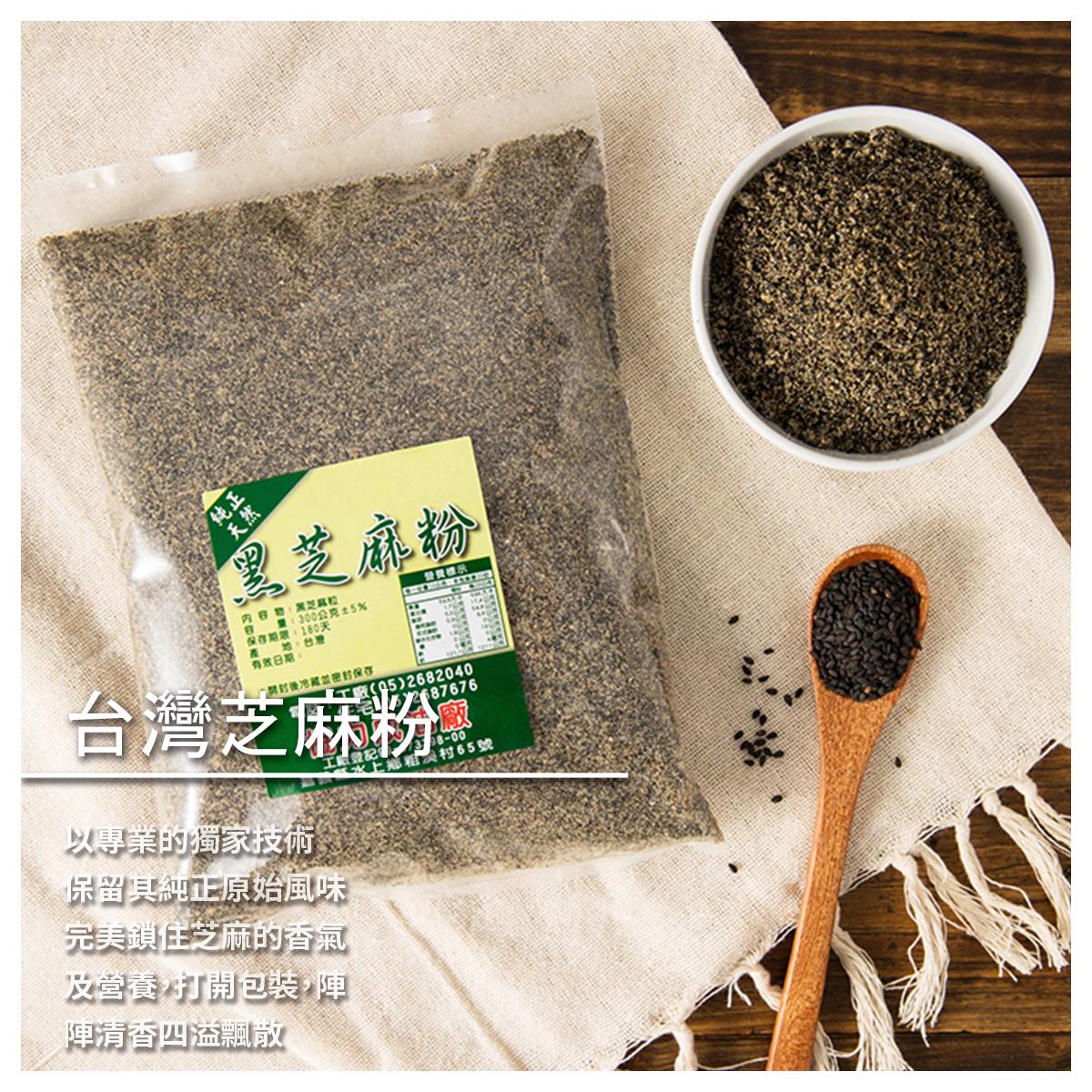 【協力成油廠】台灣芝麻粉 300g