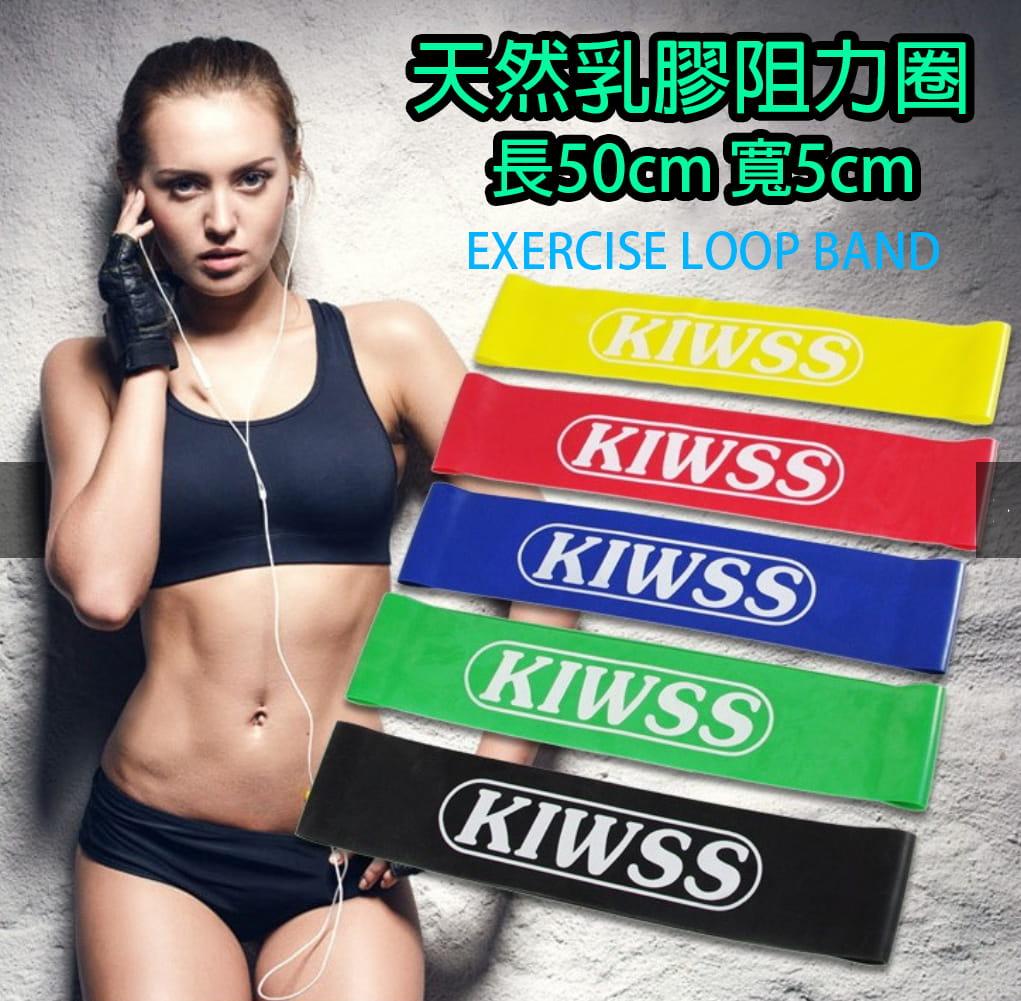 【40磅 綠色 50cm】KIWSS凱沃斯 天然乳膠阻力圈