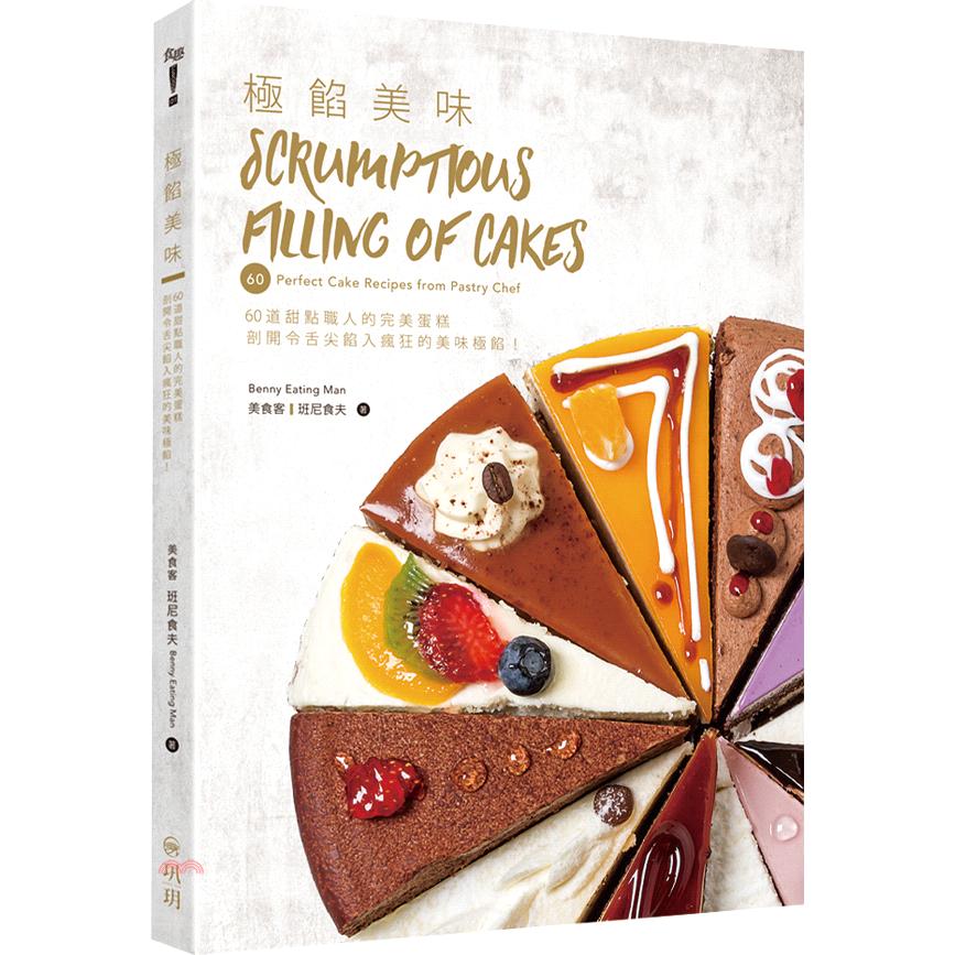 《巩玥文化》極餡美味:60道甜點職人的完美蛋糕‧剖開令舌尖餡入瘋狂的美味極餡 [79折]