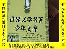 二手書博民逛書店罕見世界文學名著少年文庫Y175940 中國少年兒童出版社 中國