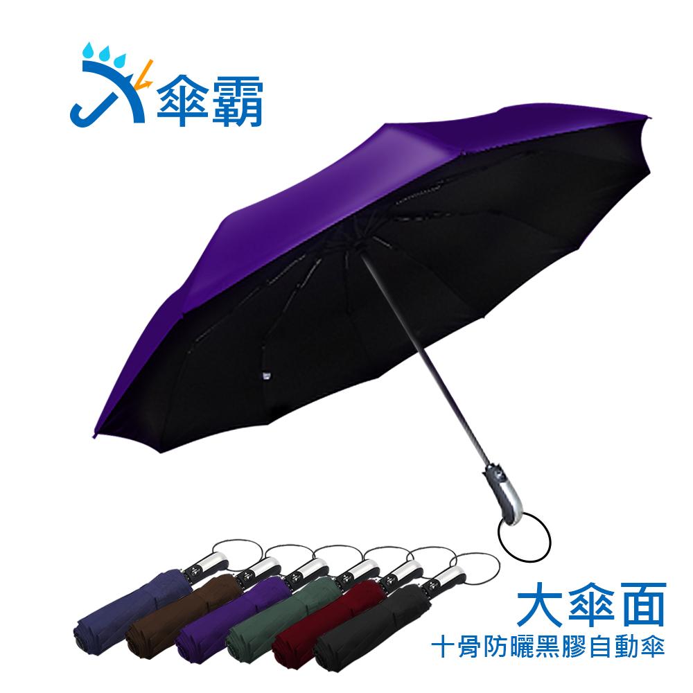 傘霸 大傘面10骨防曬黑膠自動傘