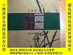 二手書博民逛書店罕見一間屋.一架書Y191539 向賢彪 海風出版社 出版200