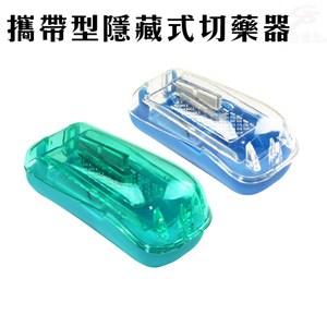 金德恩 不鏽鋼刀片攜帶型隱藏式切藥器/SGS認證-綠綠色