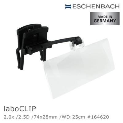 【德國 Eschenbach】laboCLIP 2x/2.5D/74x28mm 德國製眼鏡夾式工作用放大鏡 164620