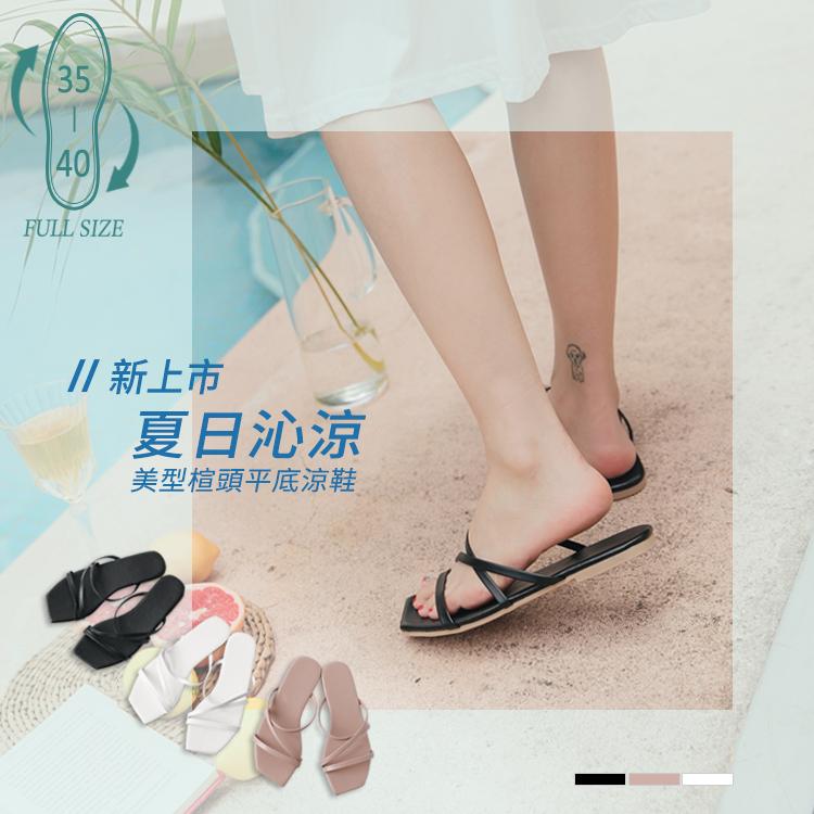 夏日沁涼.交叉美型設計質感平底涼鞋