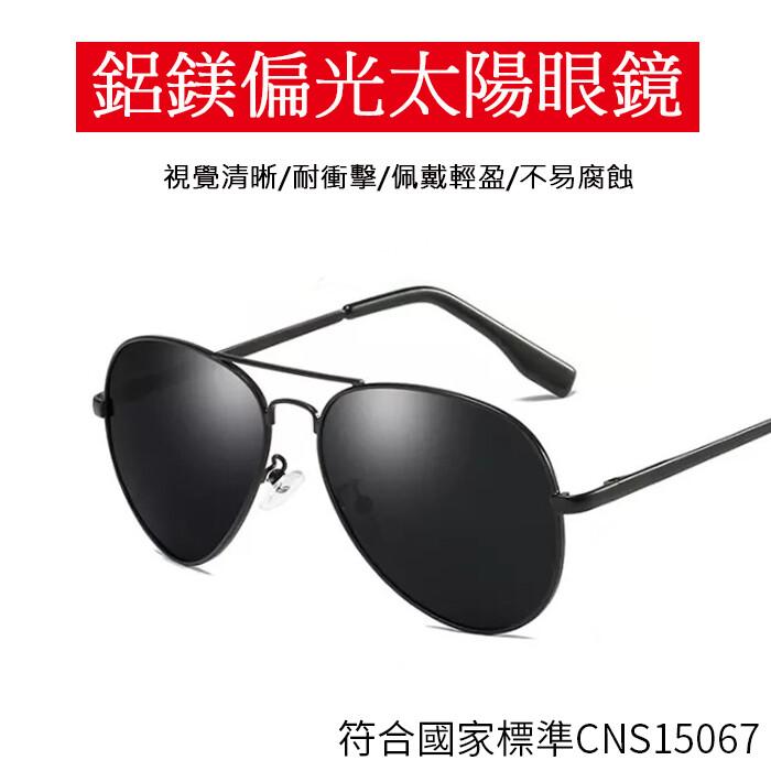 mit鋁鎂合金偏光太陽眼鏡 時尚飛行員墨鏡 流行墨鏡 抗uv400 潮流墨鏡 飛行員蛤蟆鏡