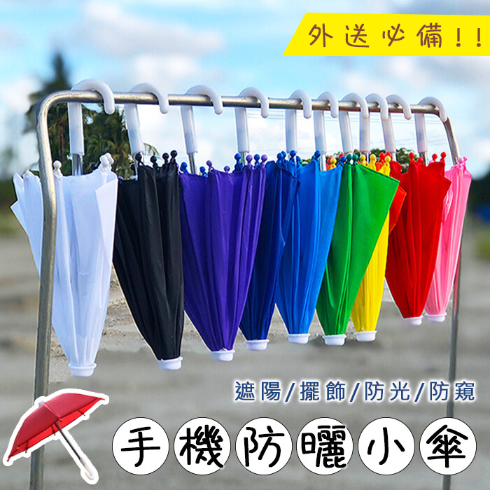 小雨傘 手機遮陽傘 迷你雨傘 foodpanda ubereats 機車小傘葉子小舖