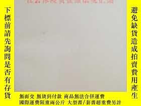二手書博民逛書店罕見福建省社會保險費徵繳法規彙編Y25717 福建省地方稅務局