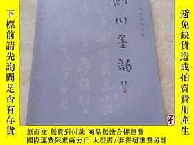 二手書博民逛書店郎川墨韻罕見祝保平書畫收藏作品集(16開)Y10274 本書編委