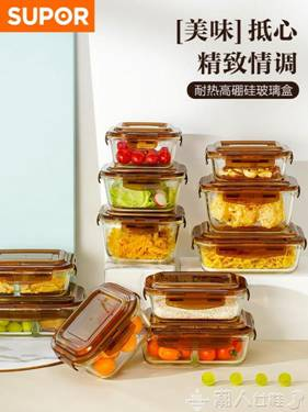 玻璃飯盒上班族微波爐加熱專用保鮮分型便當帶蓋碗套裝圓形 新品上新