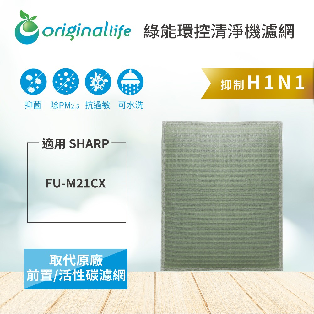 【Original Life】空氣清淨機濾網 適用SHARP:FU-M21CX