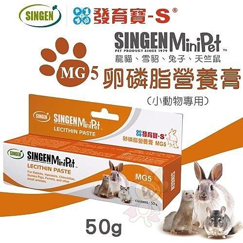 *WANG*SINGEN發育寶-S MG5卵磷脂營養膏(蔗糖口味)50g.維持皮膚健康.小動物適用