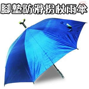 金德恩 台灣專利製造 360度三點大腳座防滑拐杖雨傘深藍