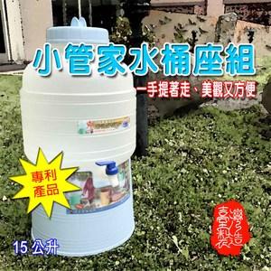 金德恩 台灣製造 15L小管家可攜式水桶座組-藍藍色