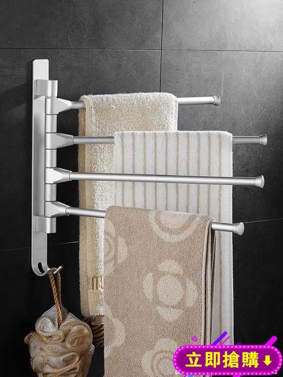 衛生間掛毛巾架免打孔旋轉多桿太空鋁毛巾桿浴室掛架宿舍置物架晾 免運