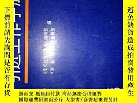 二手書博民逛書店罕見引進工作手冊Y25717 張菁 主編 福建科學技術出版社 出
