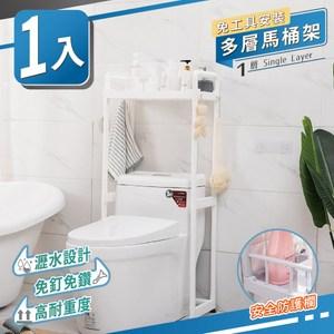 【家適帝】免工具堅固耐用多層馬桶架 1入 (1層)馬桶架1層*1