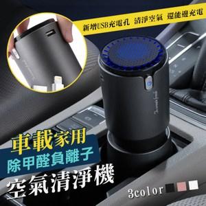 升級款USB負離子除甲醛空氣清淨機白色.灰色.玫瑰金(隨機出貨)