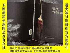 二手書博民逛書店罕見中國當代美術家--樑明作品(作者籤贈)Y22687 樑明 福