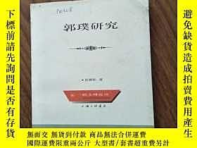 二手書博民逛書店罕見郭璞研究Y153784 連鎮標 上海三聯書店 出版2002