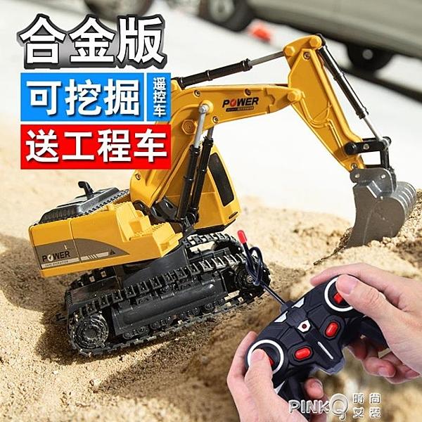 兒童電動遙控挖掘機玩具仿真挖機挖土機勾機工程男孩玩具汽車合金 (pinkq 時尚女裝)
