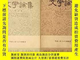 二手書博民逛書店罕見文學論集(第一.二輯)Y3201 中國人民大學出版社 出版1