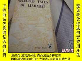 二手書博民逛書店罕見聊齋故事選英文版Y88015 外文出版社 出版1984