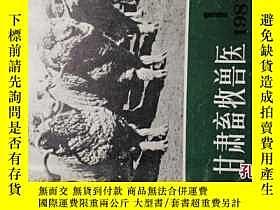 二手書博民逛書店罕見1981年創刊號-甘肅畜牧獸醫(改刊號)Y6830