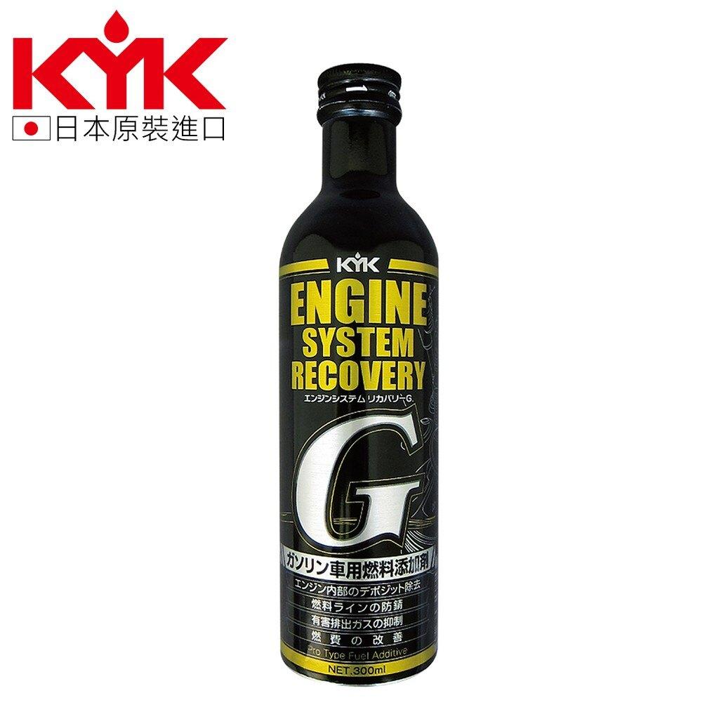 【KYK】63-017 超強效汽油添加劑 300ml 日本原裝進口 汽油精-Goodcar168