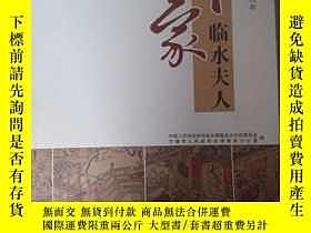 二手書博民逛書店罕見古田地方文化叢書-印象臨水夫人Y27852 鄭安思 陳建 海