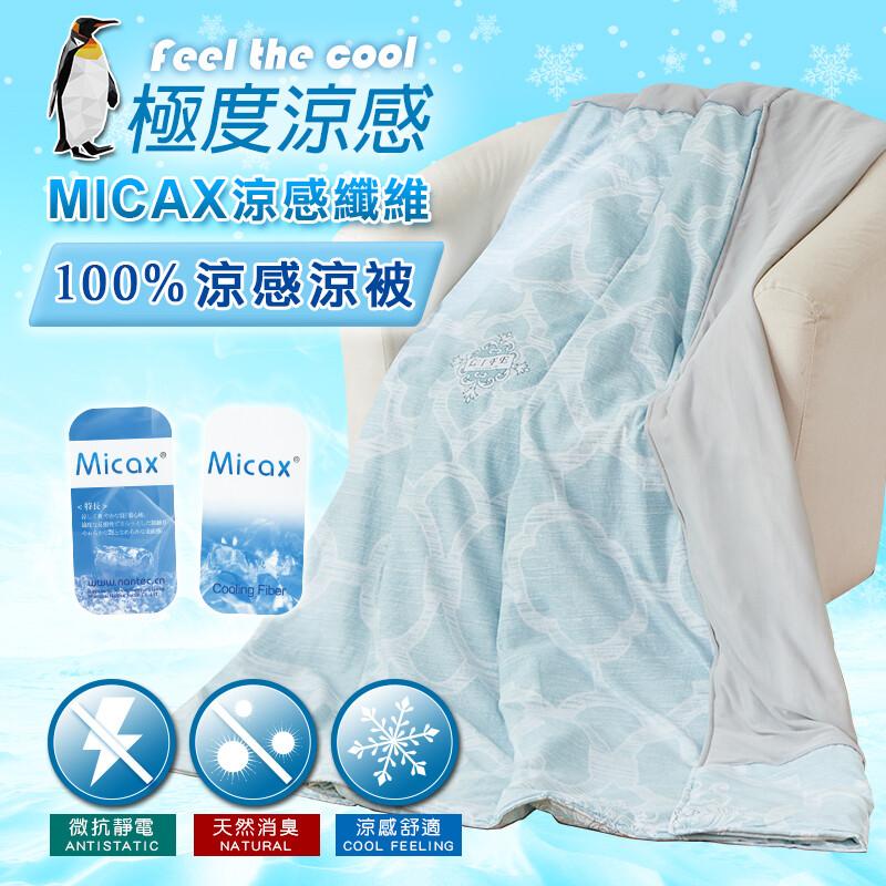 micax專利針織涼感紗透氣舖棉四季涼被-5x6尺(多款可選)