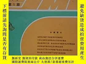 二手書博民逛書店上海醫學影像1992.1罕見創刊號b5-3Y1947 上海醫學影