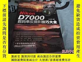 二手書博民逛書店Nikon罕見D7100數碼單反攝影技巧大全Y88015 FUN
