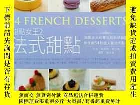 二手書博民逛書店罕見甜點女王2法式甜點Y188953 賴曉梅 萬里機構?萬里書店
